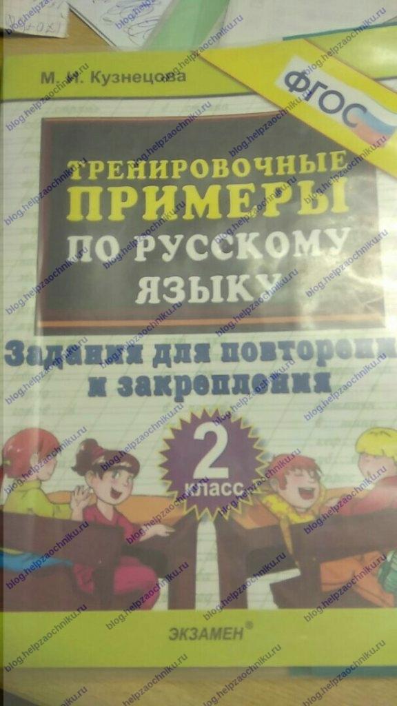 ГДЗ Математика 2 класс Кузнецова (тренировочные примеры по русскому языку