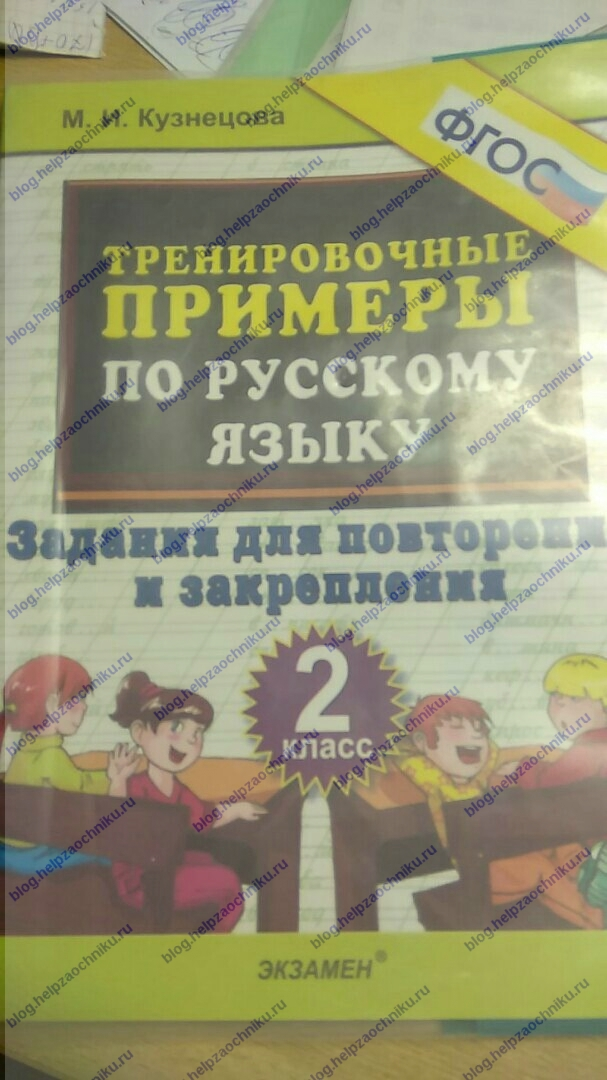 Гдз по русскому языку 2 класс н