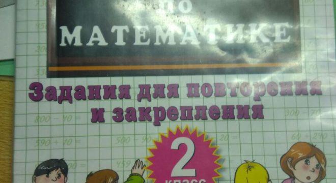 ГДЗ Математика 2 класс Кузнецова (тренировочные примеры по математике)