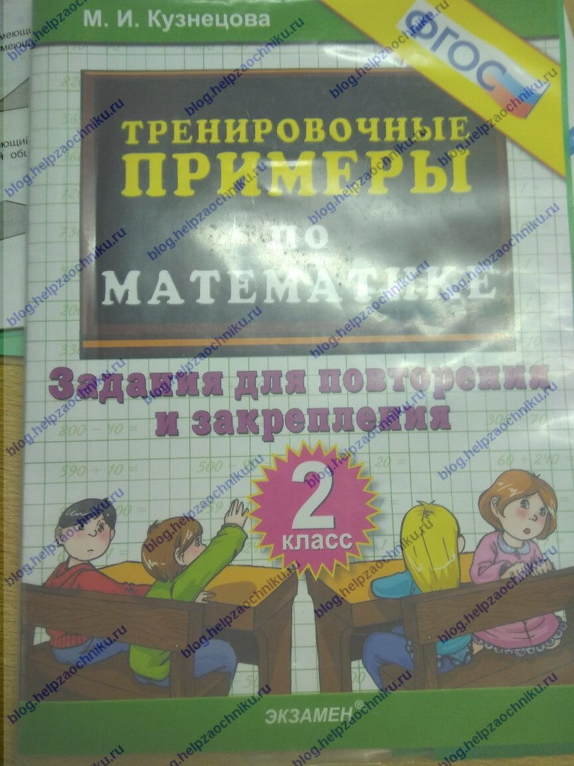 Гдз По Математике 4 Класс Кузнецова 2018