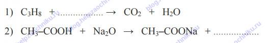 Впр по химии 11 класс вариант 3 с ответами задание 12