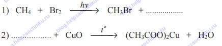 Впр по химии 11 класс вариант 4 с ответами задание 12