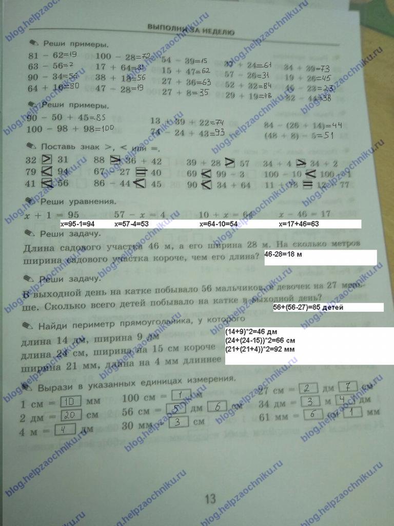 ГДЗ Математика 2 класс Кузнецова (тренировочные примеры по математике) стр.13