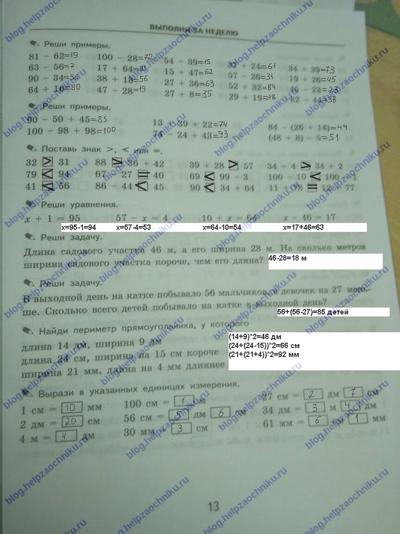 гдз тренировочные задачи по математике 4 класс кузнецова ответы