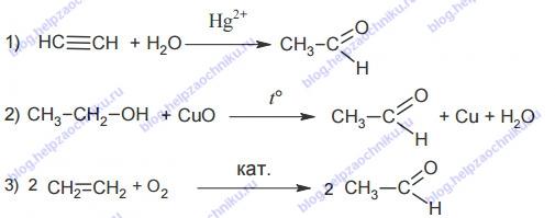 Впр по химии 11 класс вариант 2 с ответами задание 14 ответ
