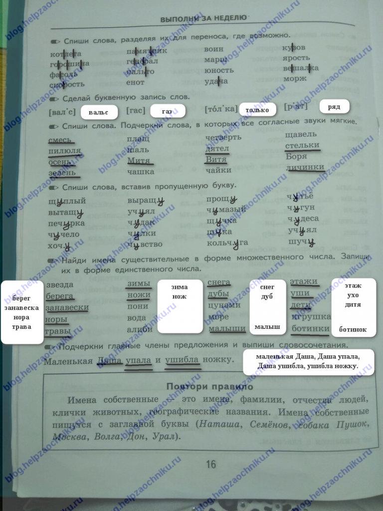 ГДЗ Математика 2 класс Кузнецова (тренировочные примеры по русскому языку стр 16