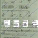 ГДЗ Математика 2 класс Кузнецова (тренировочные примеры по русскому языку стр 1