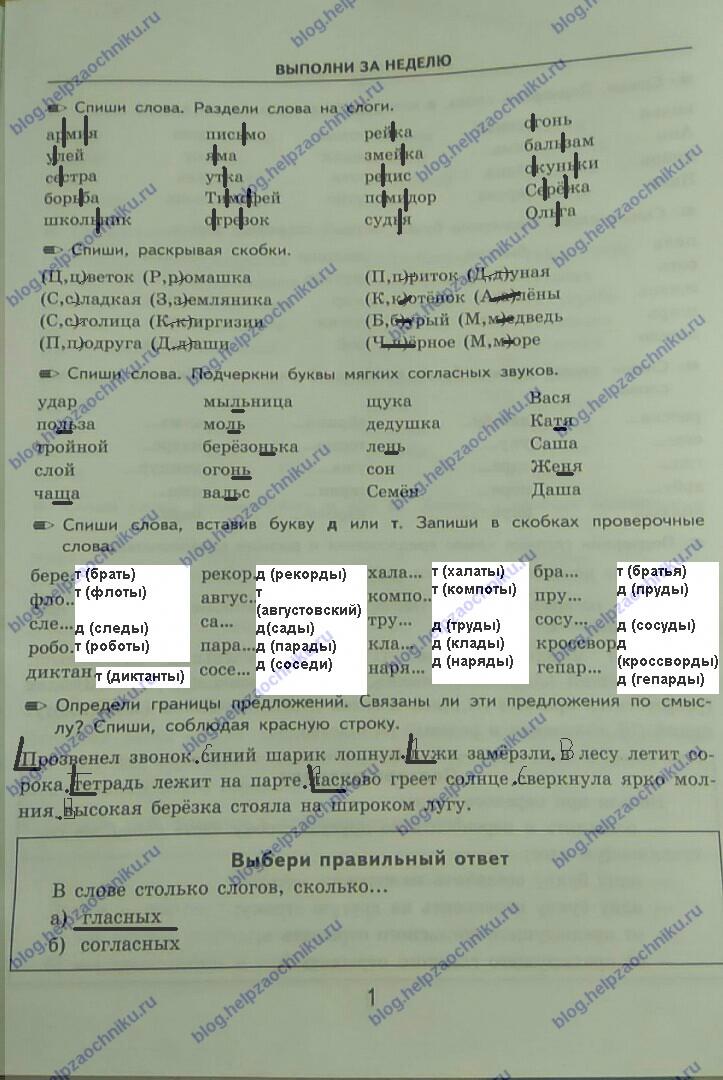 бесплатные ответы 2 класс русский язык