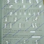 ГДЗ Математика 2 класс Кузнецова (тренировочные примеры по математике) стр.1