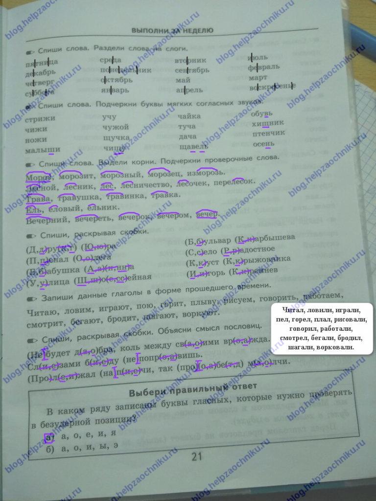 ГДЗ Математика 2 класс Кузнецова (тренировочные примеры по русскому языку стр 21