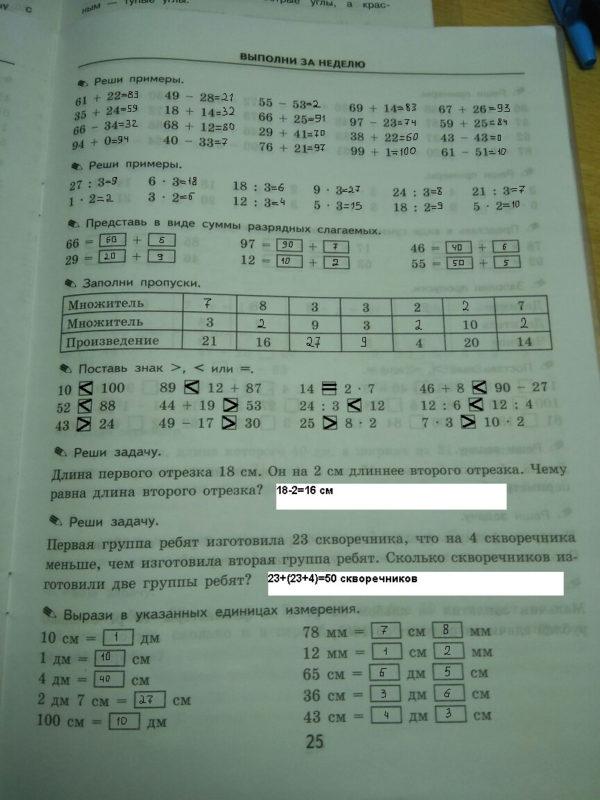 гдз тренировочные задачи по математике 2 класс кузнецова ответы