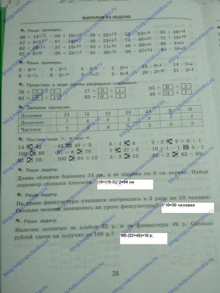 ГДЗ Математика 2 класс Кузнецова (тренировочные примеры по математике) стр.26