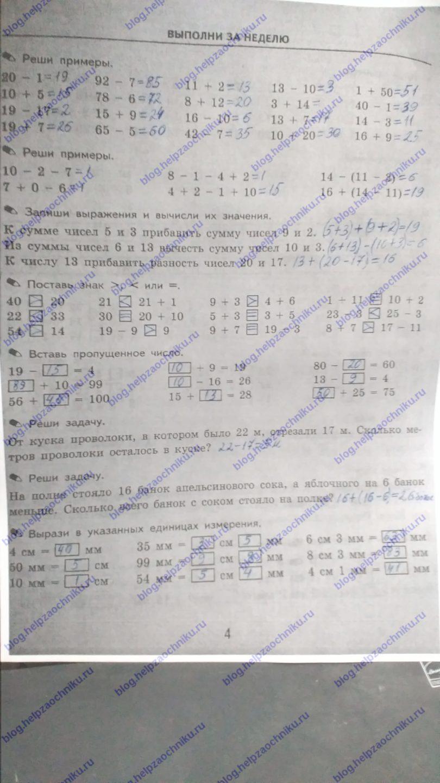 гдз тренировочные примеры по математике 4 класс кузнецова ответы гдз фгос