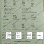 ГДЗ Математика 2 класс Кузнецова (тренировочные примеры по русскому языку стр 5