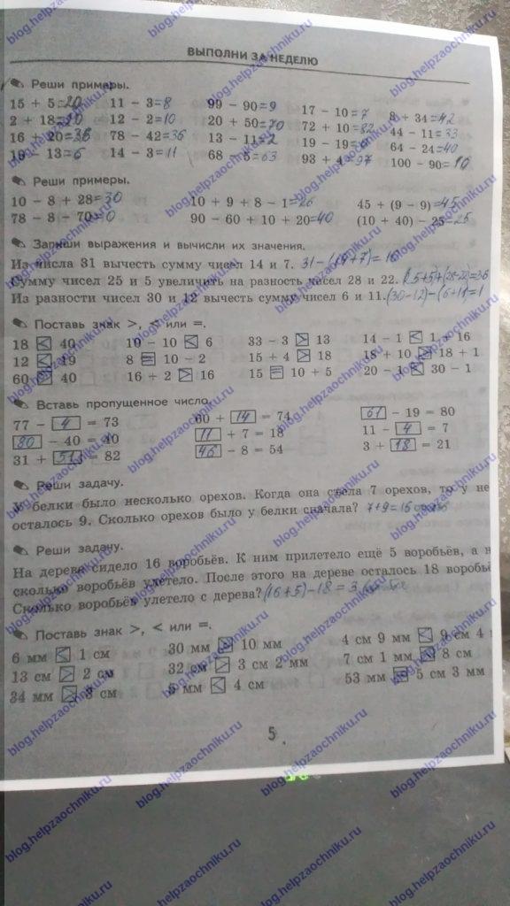 ГДЗ Математика 2 класс Кузнецова (тренировочные примеры по математике) стр.6