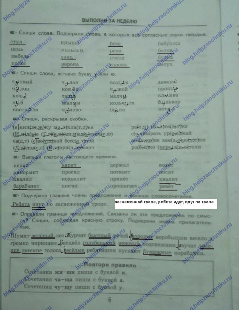 ГДЗ Математика 2 класс Кузнецова (тренировочные примеры по русскому языку стр 6