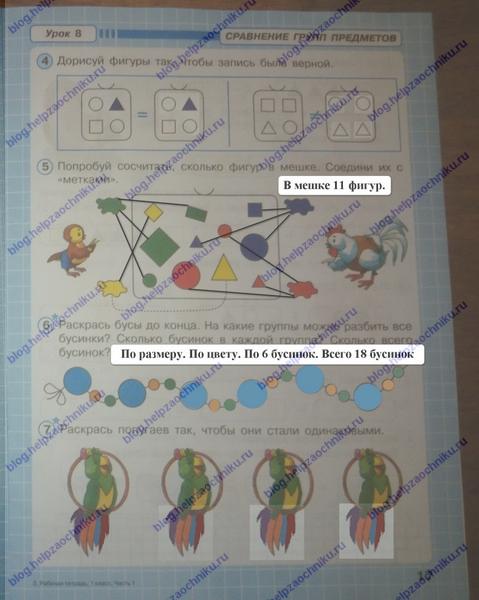 петерсон 1 класс 1 часть рабочая тетрадь ответы, гдз решебник по математике 1 класс петерсон 1 часть ответы 2017-2018 стр.17
