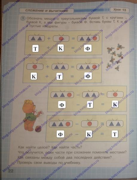 петерсон 1 класс 1 часть рабочая тетрадь ответы, гдз решебник по математике 1 класс петерсон 1 часть ответы 2017-2018 стр.22