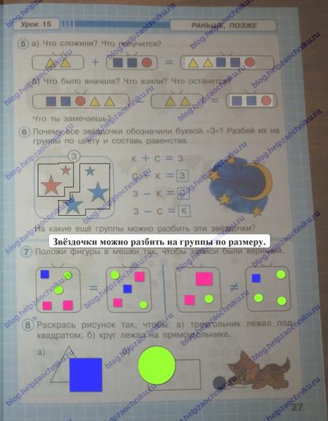 петерсон 1 класс 1 часть рабочая тетрадь ответы, гдз решебник по математике 1 класс петерсон 1 часть ответы 2017-2018 стр.27