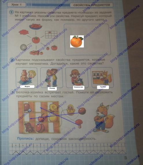 Решебник по математике 3 класс петерсон 3 часть 2018 рабочая тетрадь