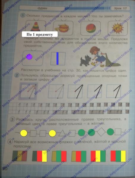 петерсон 1 класс 1 часть рабочая тетрадь ответы, гдз решебник по математике 1 класс петерсон 1 часть ответы 2017-2018 стр.30