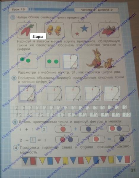 петерсон 1 класс 1 часть рабочая тетрадь ответы, гдз решебник по математике 1 класс петерсон 1 часть ответы 2017-2018 стр.31