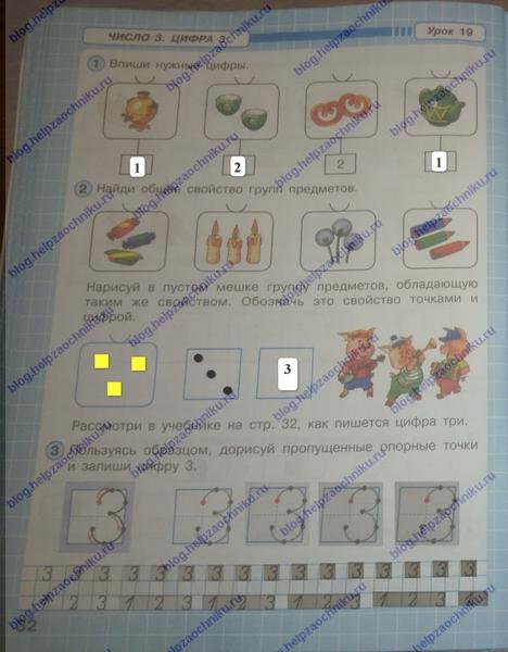 решебник по математике 1 класс петерсон 1 часть ответы рабочая тетрадь