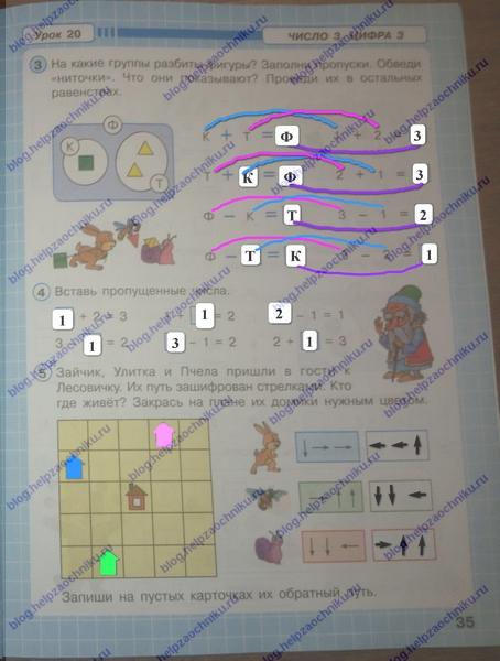 петерсон 1 класс 1 часть рабочая тетрадь ответы, гдз решебник по математике 1 класс петерсон 1 часть ответы 2017-2018 стр.35