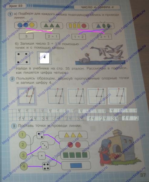 1 математике тетрадь ответы по рабочая петерсон класс часть решебник 1