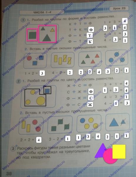 петерсон 1 класс 1 часть рабочая тетрадь ответы, гдз решебник по математике 1 класс петерсон 1 часть ответы 2017-2018 стр.38