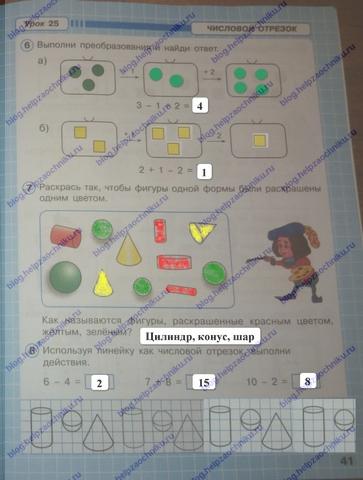 петерсон 1 класс 1 часть рабочая тетрадь ответы, гдз решебник по математике 1 класс петерсон 1 часть ответы 2017-2018 стр.41