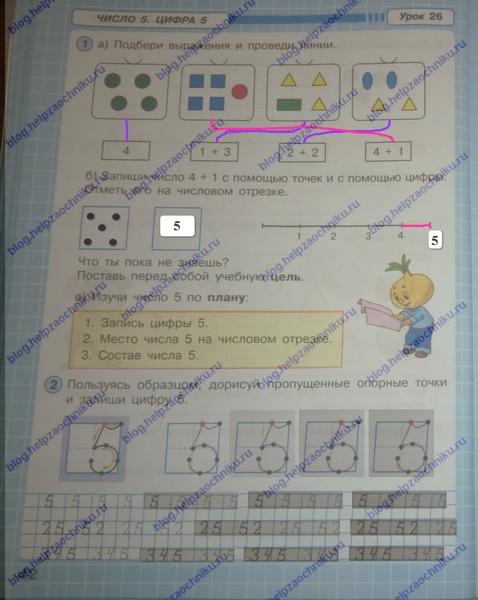 петерсон 1 класс 1 часть рабочая тетрадь ответы, гдз решебник по математике 1 класс петерсон 1 часть ответы 2017-2018 стр.42