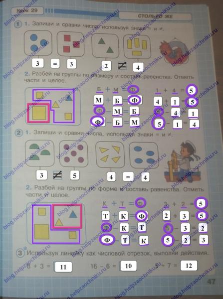 петерсон 1 класс 1 часть рабочая тетрадь ответы, гдз решебник по математике 1 класс петерсон 1 часть ответы 2017-2018 стр.47