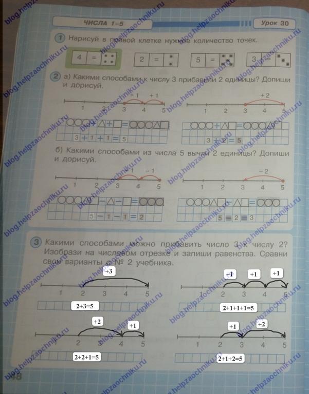петерсон 1 класс 1 часть рабочая тетрадь ответы, гдз решебник по математике 1 класс петерсон 1 часть ответы 2017-2018 стр.48