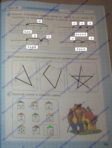 петерсон 1 класс 1 часть рабочая тетрадь ответы, гдз решебник по математике 1 класс петерсон 1 часть ответы 2017-2018 стр.49