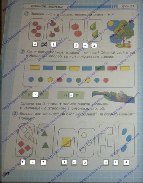 петерсон 1 класс 1 часть рабочая тетрадь ответы, гдз решебник по математике 1 класс петерсон 1 часть ответы 2017-2018 стр.50