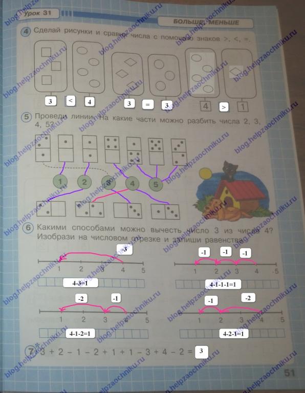 петерсон 1 класс 1 часть рабочая тетрадь ответы, гдз решебник по математике 1 класс петерсон 1 часть ответы 2017-2018 стр.51