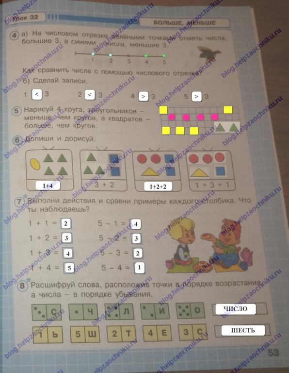 Рабочая класс 1 тетрадь решебник класс по математике 1 ответы петерсон часть