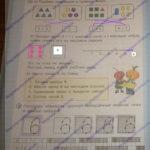 петерсон 1 класс 1 часть рабочая тетрадь ответы, гдз решебник по математике 1 класс петерсон 1 часть ответы 2017-2018 стр.54