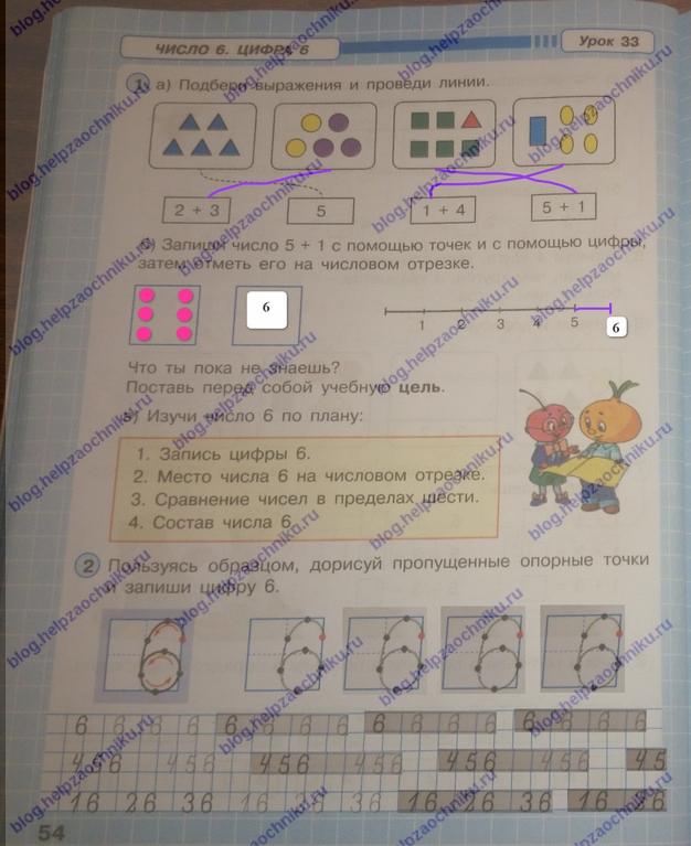 Математика 4 класс рабочая тетрадь ответы петерсон 2 часть ответы решебник
