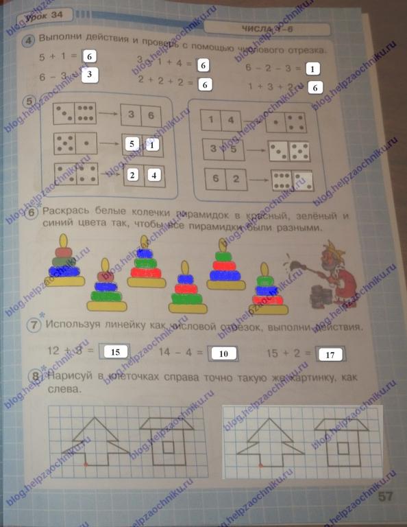 петерсон 1 класс 1 часть рабочая тетрадь ответы, гдз решебник по математике 1 класс петерсон 1 часть ответы 2017-2018 стр.57