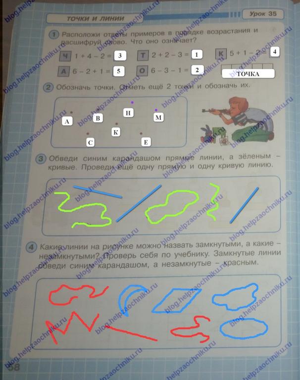 петерсон 1 класс 1 часть рабочая тетрадь ответы, гдз решебник по математике 1 класс петерсон 1 часть ответы 2017-2018 стр.58