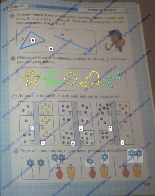 петерсон 1 класс 1 часть рабочая тетрадь ответы, гдз решебник по математике 1 класс петерсон 1 часть ответы 2017-2018 стр.59