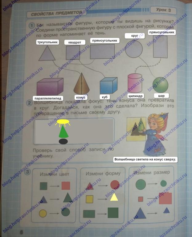 петерсон 1 класс 1 часть рабочая тетрадь ответы, гдз решебник по математике 1 класс петерсон 1 часть ответы 2017-2018 стр.6
