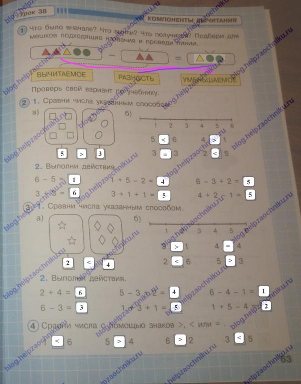 петерсон 1 класс 1 часть рабочая тетрадь ответы, гдз решебник по математике 1 класс петерсон 1 часть ответы 2017-2018 стр.63