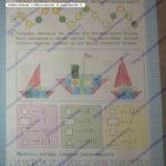 петерсон 1 класс 1 часть рабочая тетрадь ответы, гдз решебник по математике 1 класс петерсон 1 часть ответы 2017-2018 стр.7