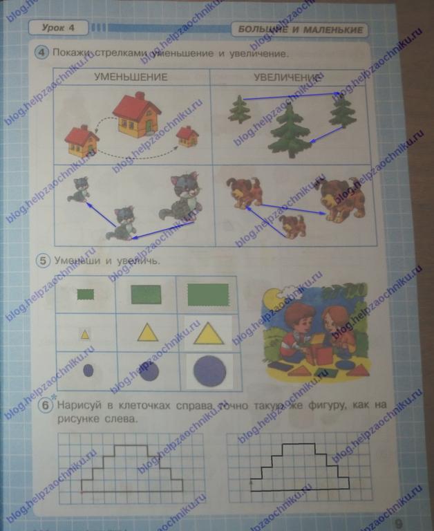 петерсон 1 класс 1 часть рабочая тетрадь ответы, гдз решебник по математике 1 класс петерсон 1 часть ответы 2017-2018 стр.9
