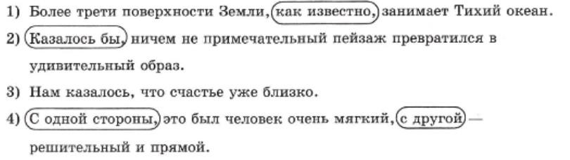 ВПР русский язык 8 класс вариант 1 задание 8 2018