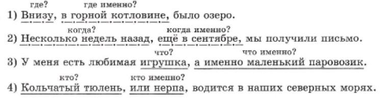 ВПР русский язык 8 класс вариант 1 задание 9 2018